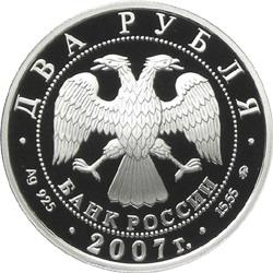 俄罗斯发行杰出人物系列银币―数学家欧拉 蔡正燕高清图片