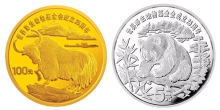 世界野生动物基金会成立25周年纪念金银币