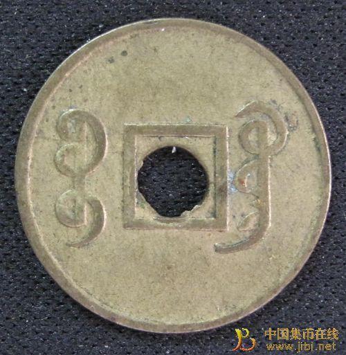 小额投资_论开创中国机制制钱新纪元的小额铜币(祁兵)_中国集币在线_JiBi ...