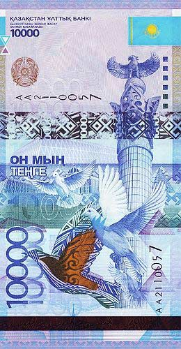 哈萨克斯坦《独立20周年》纪念钞