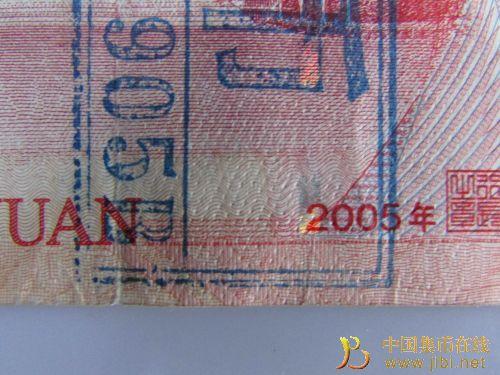 假人民币纸张防伪措施仿制手段解密