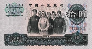 """这款人民币见证""""中国梦""""的三次跨越"""