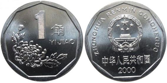 """记者翻阅相关资料发现,从1991年试铸到2000年停发,""""菊花1角""""硬币按年号的不同共有十枚。其中,2000年的硬币实际上并未被投入市场流通,只是作为装帧册发行。因此,市面上流通的""""菊花1角""""硬币主要是1991到1999年之间发行的。"""