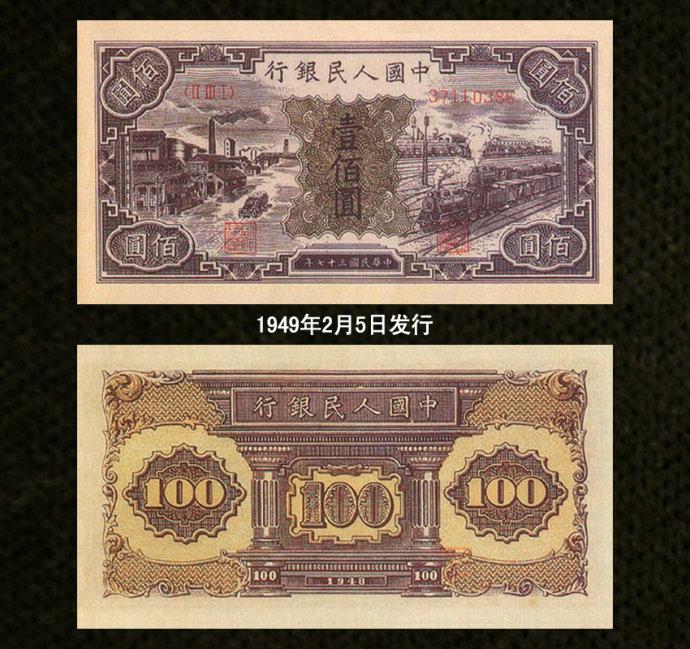 第六套人民币图片_第一套人民币62种版别全图