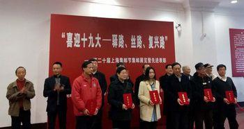 上海集邮节隆重开幕