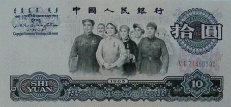 大团结十元的收藏价值何在?