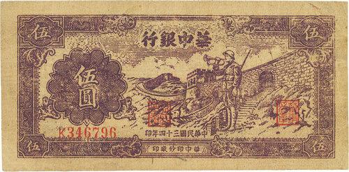 华中银行五元券你见过吗