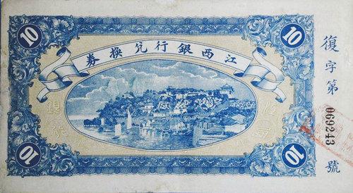 """""""吴头楚尾,粤户闽庭""""风景映上纸币"""