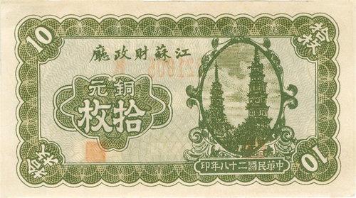 """纸币之""""江苏财政厅"""""""