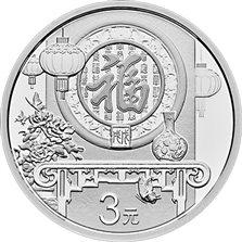中国的贺岁系列纪念银币