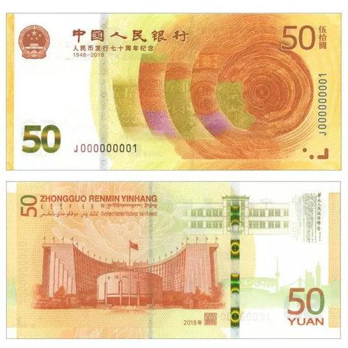 一张纪念钞有十一项防伪你知道吗
