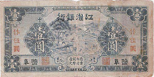 劉少奇簽名題字的江淮抗幣