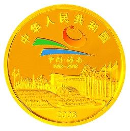 """金币之""""海南经济特区成立20周年"""""""