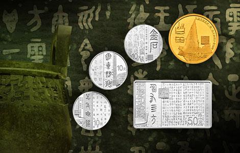 只需三分钟 带你认识中国书法艺术金银纪念币